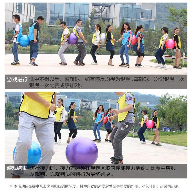 公司团建、户外拓展项目背夹球玩法