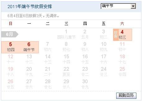 2011年端午节放假时间安排