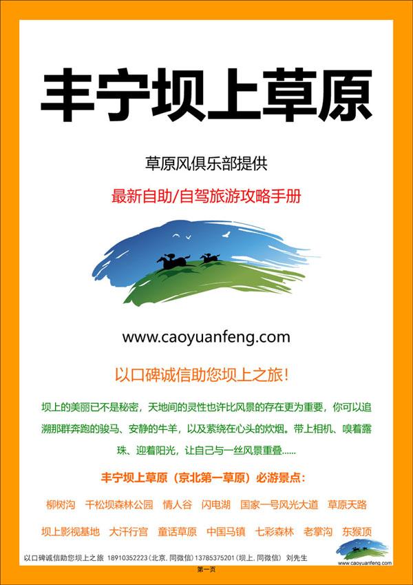 丰宁坝上草原自助自驾旅游攻略_2020升级版下载【独家原创】