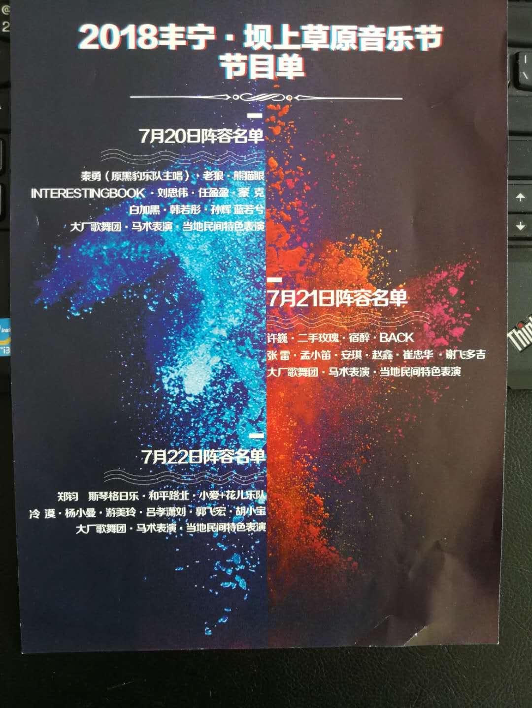 2018丰宁草原音乐节将于7月20-22日举行 许巍/老狼/郑钧全来了