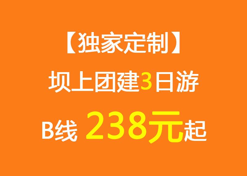 【独家定制】坝上团建3日游B线_238元起_骑马/越野车/大汗行宫/烤全羊/游乐场/团建拓展项目