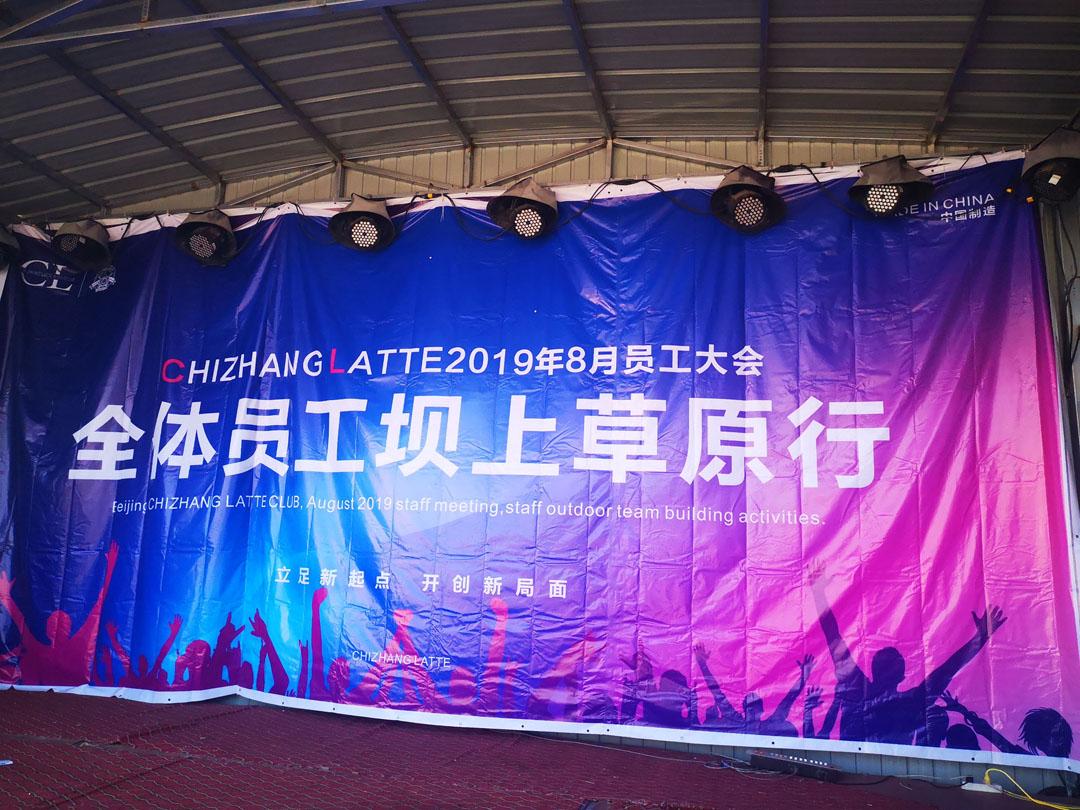 CHIZHANG LATTE 8月坝上草原团建暨员工大会