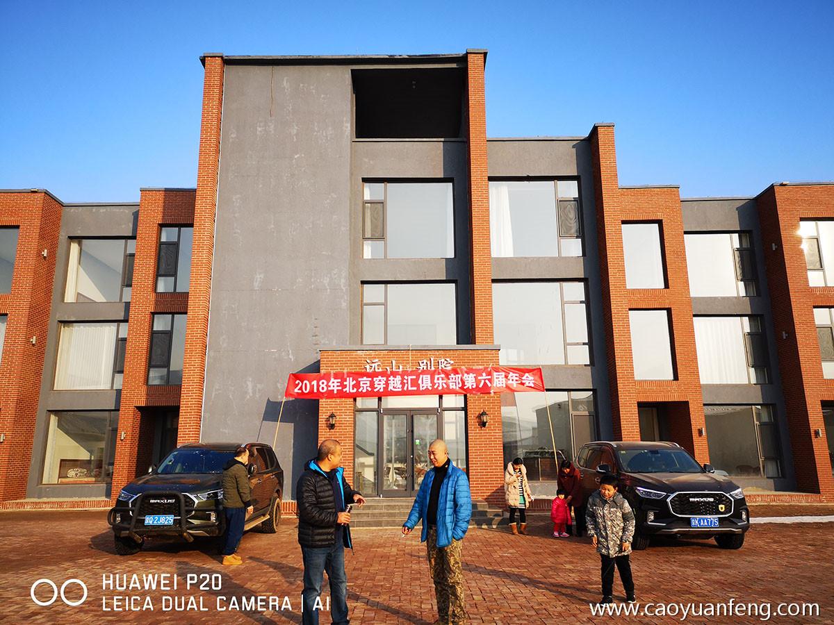 北京穿越汇俱乐部第六届年会 2018年11月远山别院举行