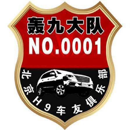 北京轰九(哈弗H9)大队车友会坝上草原大聚会