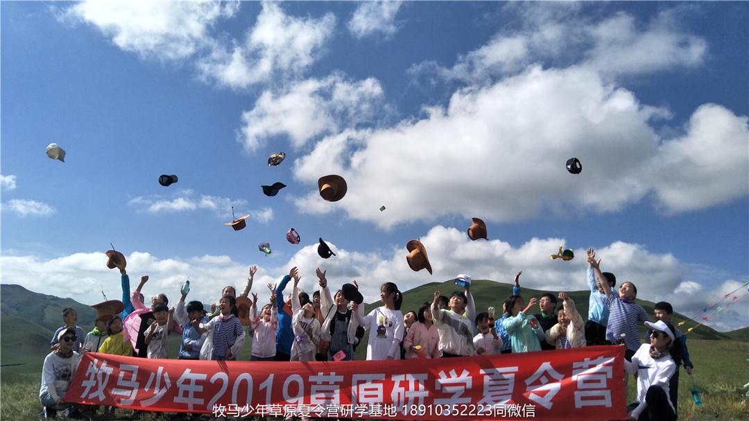 河南郑州草原小安达7天6晚研学夏令营 连发5年