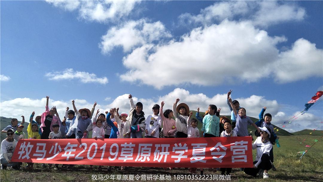 河南郑州草原小安达研学夏令营