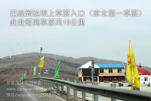 北京-怀柔-汤河口-大滩-丰宁坝上自驾路书