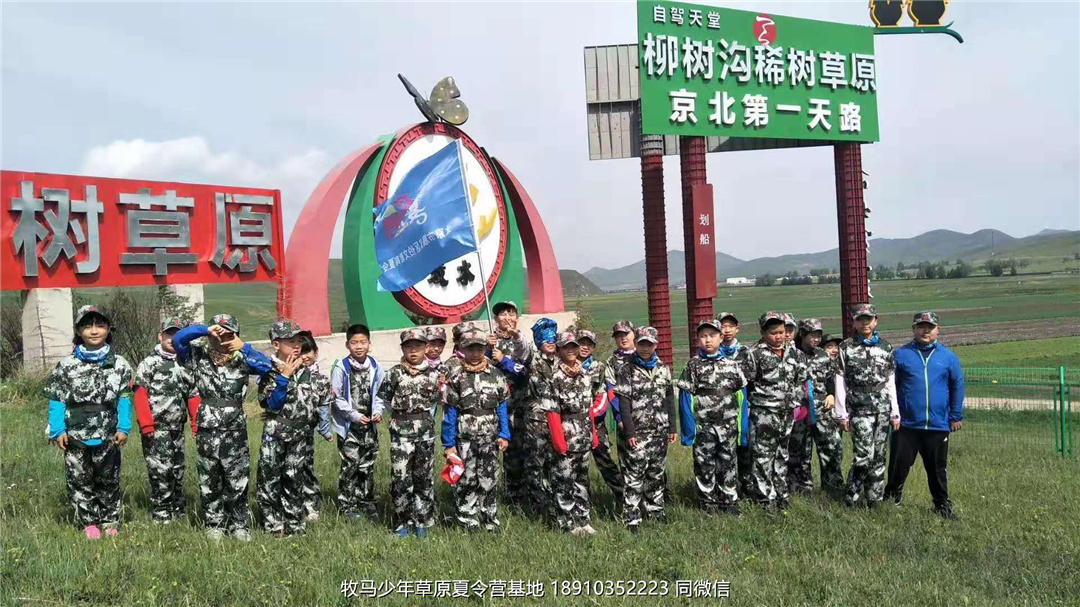 伯文教育草原军事夏令营