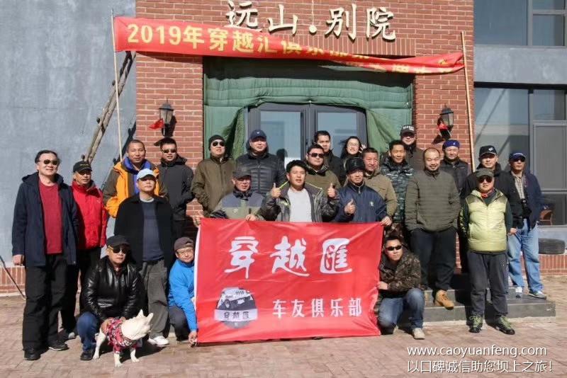 北京穿越汇俱乐部第七届年会 10月26日远山别院举行