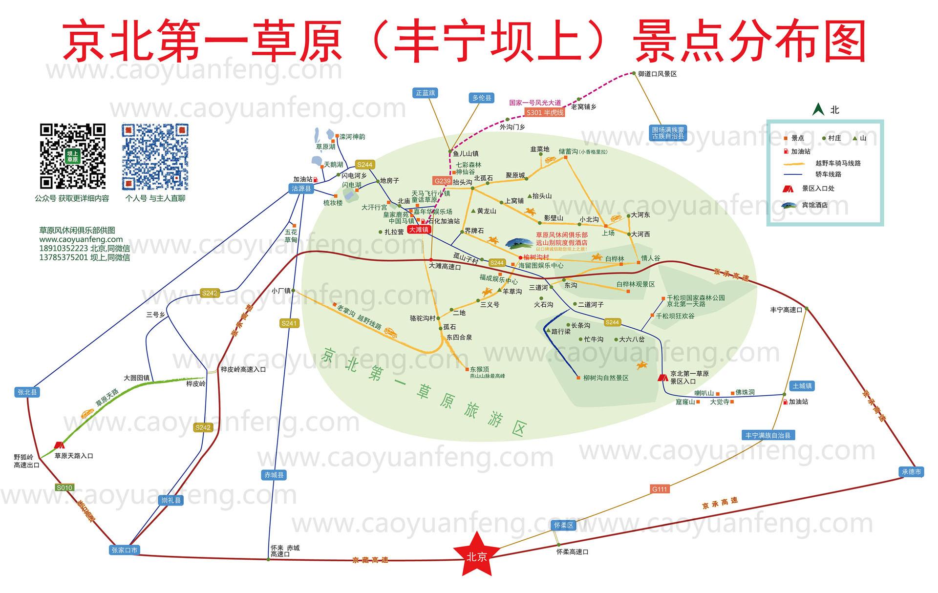 丰宁坝上草原旅游景区示意图/景点分布图