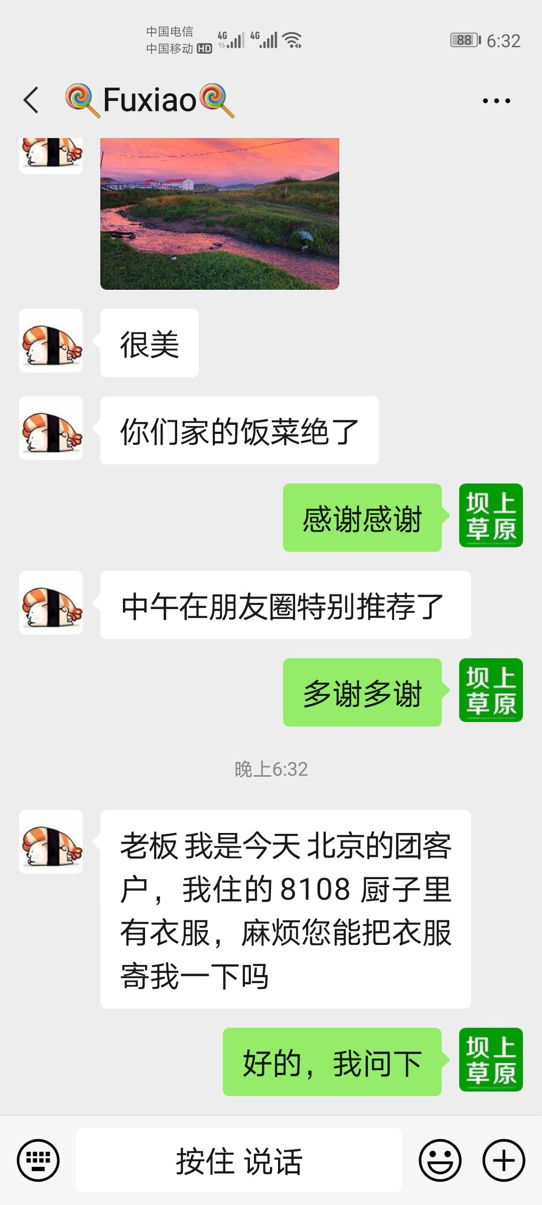 Fuxiao同学对咱家远山别院评价