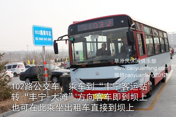 北京到丰宁坝上草原公交长途车车路线