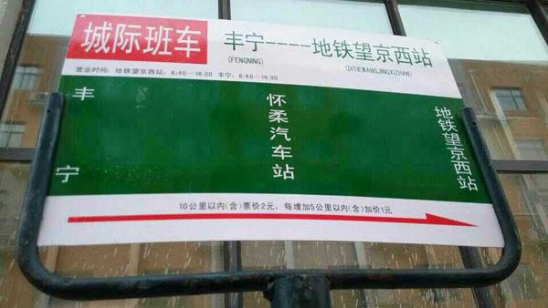北京到丰宁坝上草原公交车路线