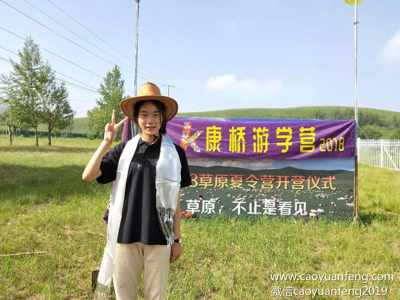 康桥集团草原游学夏令营