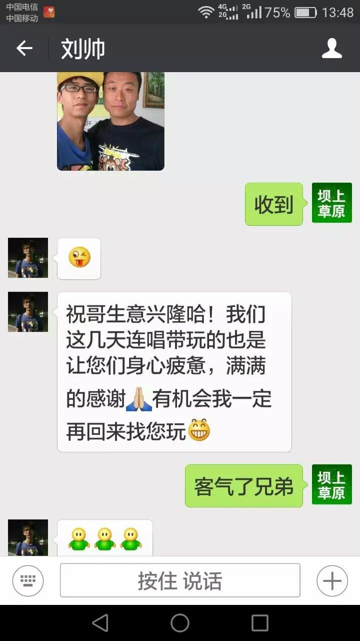 天津大学毕业旅行刘帅同学!虽是简单一句话 我们高兴