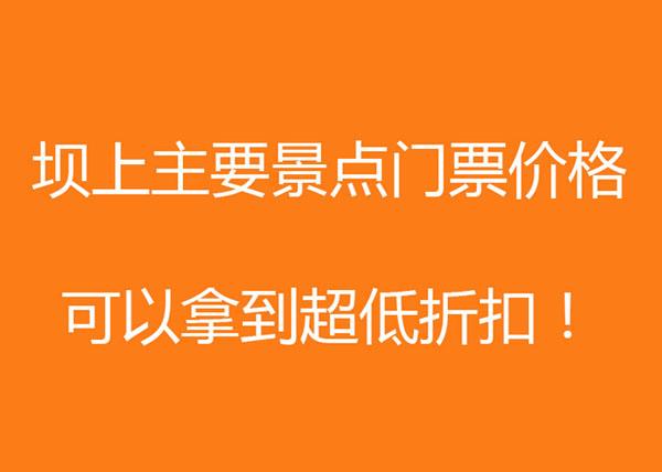 丰宁坝上主要景点及门票价格 全部最低折扣拿到