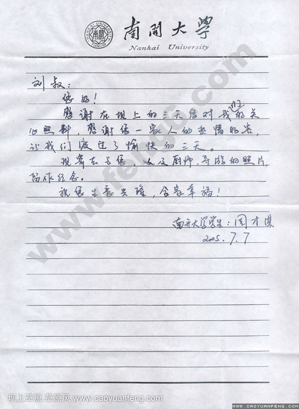 南开大学学生致草原风农家院的一封感谢信!