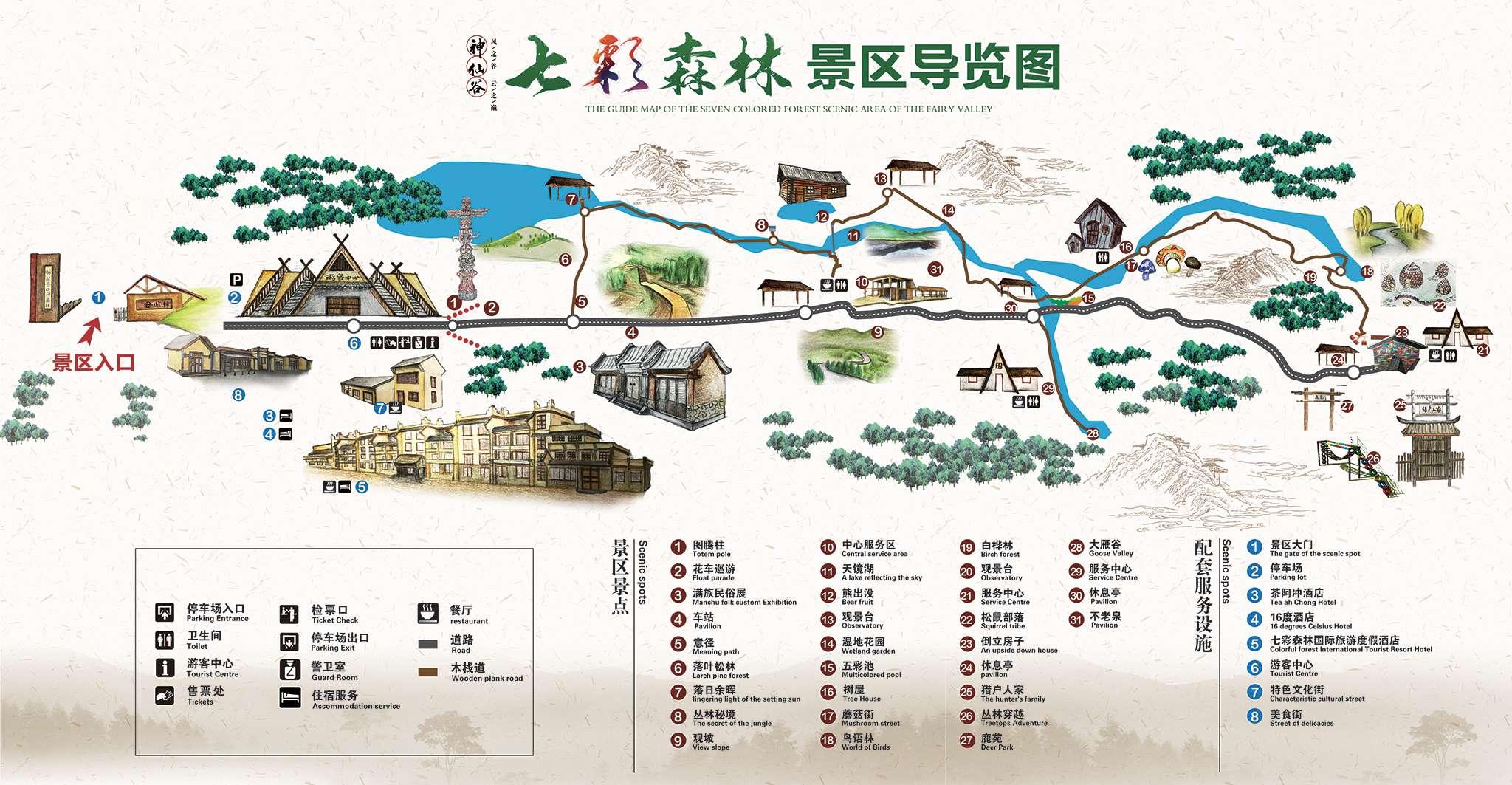 丰宁坝上·神仙谷七彩森林景区