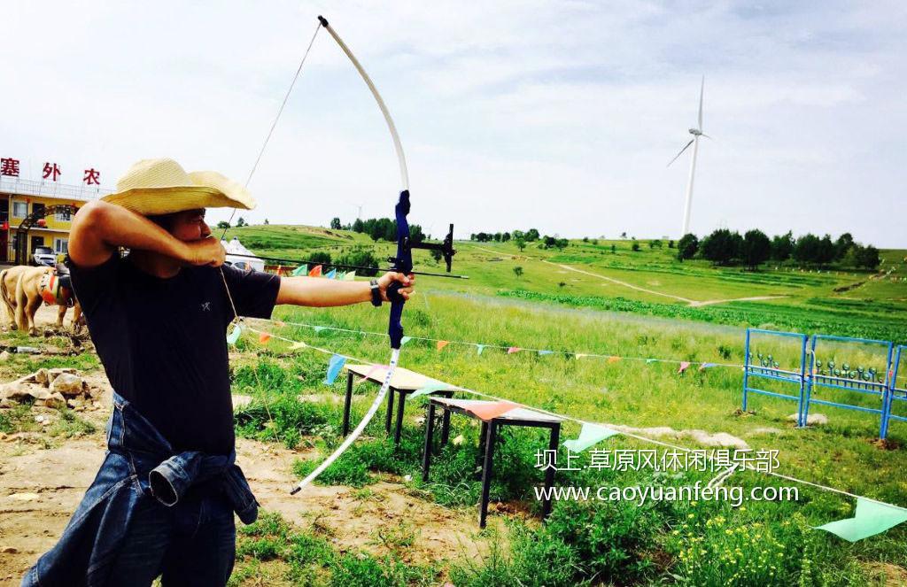 坝上射箭,草原射箭价格及射箭技巧