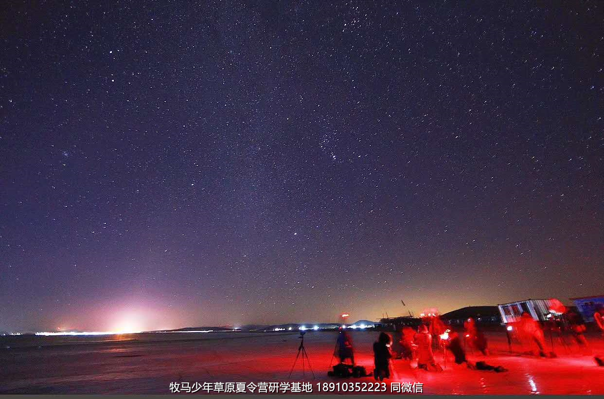 中关村二小星云社小小天文家草原冬令营