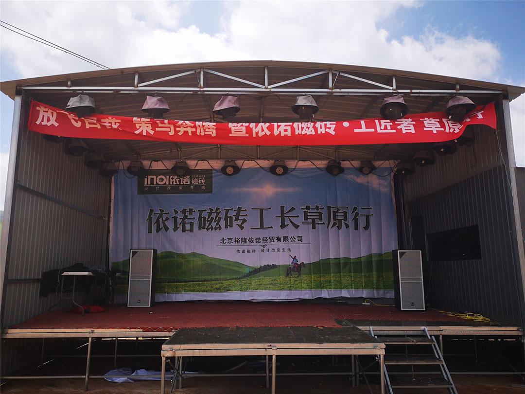 北京依诺磁砖工长草原行 坝上团建拓展3日游