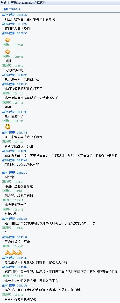 网友战神-巴蒂5.1最新反馈信息 感谢战神直言!