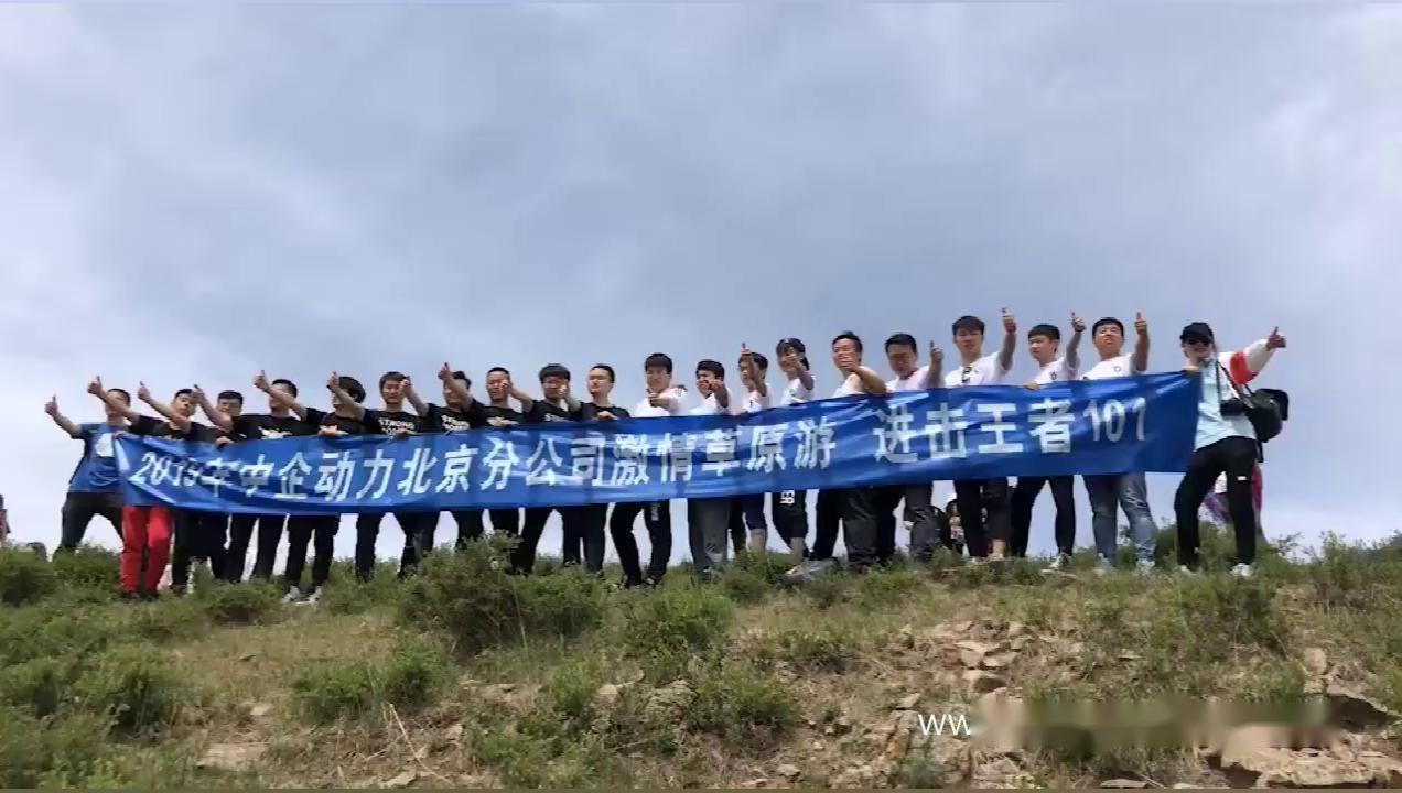 中企动力北京分公司激情草原 周末三日坝上团建