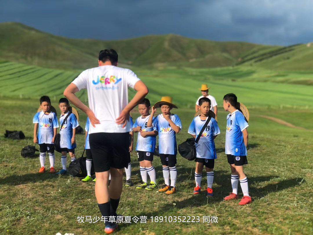 北京足球俱乐部 坝上草原7天6晚足球夏令营