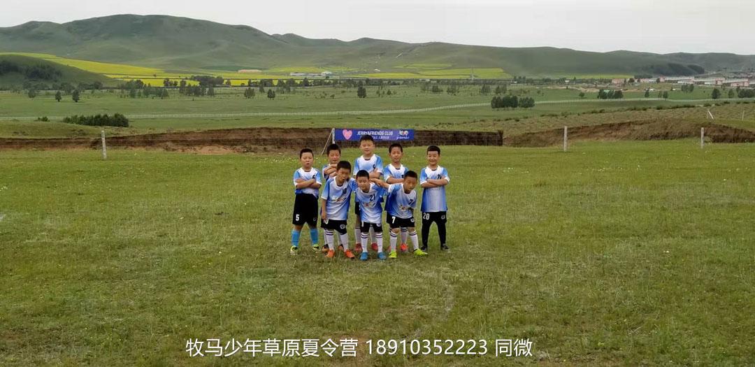 北京俱乐部坝上草原足球夏令营
